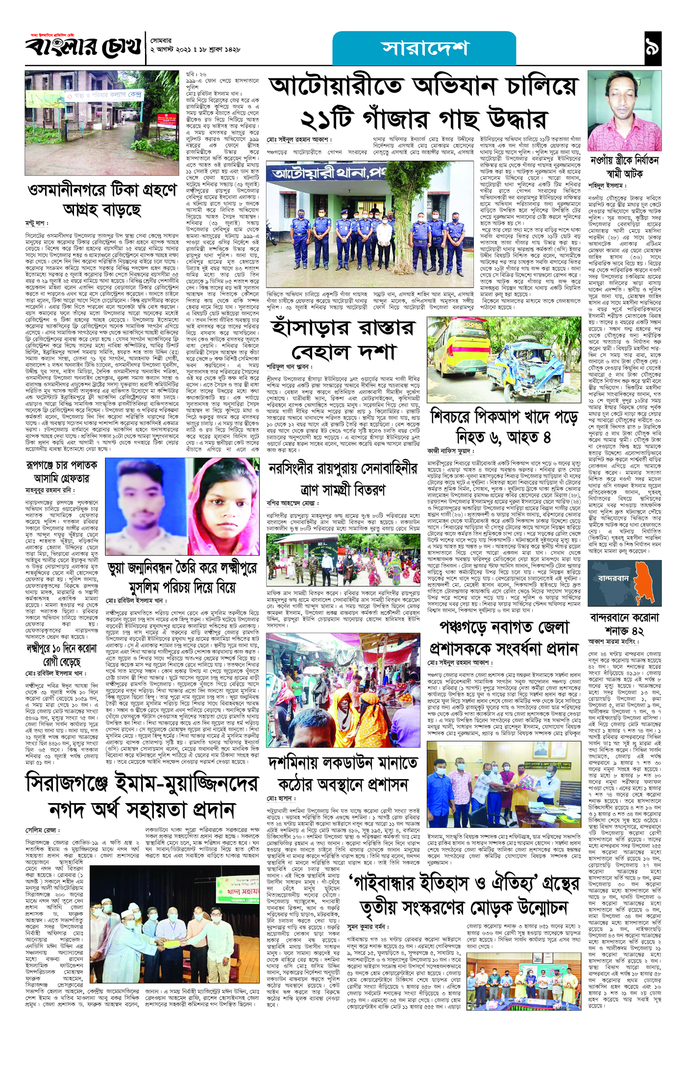 page-9
